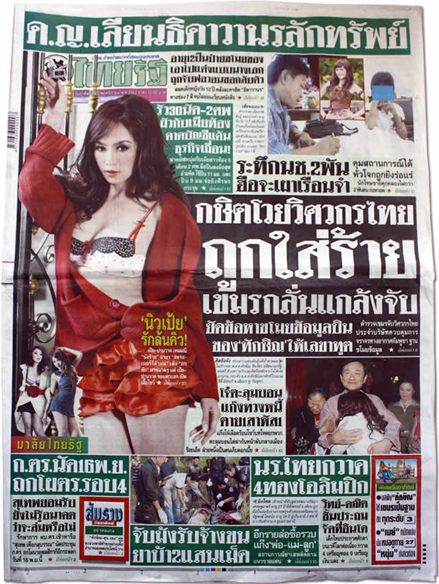 thai-rath-journal-thailandais-3