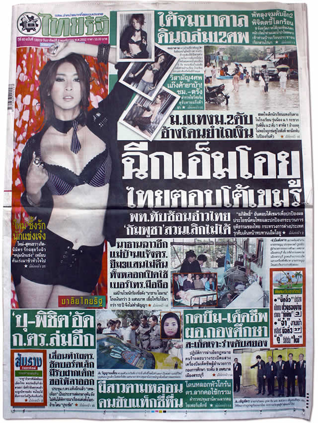 thai-rath-journal-thailandais-4